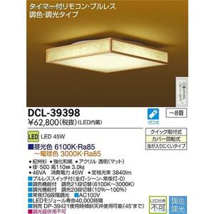 大光電気 ダイコー LED和風シーリングライト リモコン付 6~8畳用 DCL-39398 DCL-39398SS