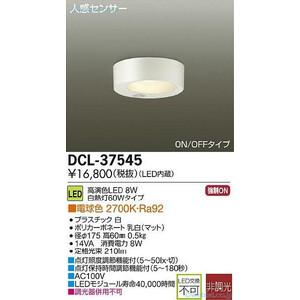 大光電気 ダイコー LED小型シーリングライト人感センサータイプ 電球色 DCL-37545 DCL-37545SS