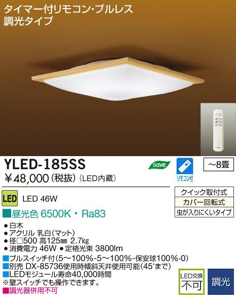 大光電気 ダイコー LED和風シーリングライト リモコン付 YLED-185SS YLED-185
