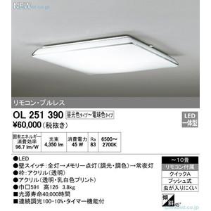 オーデリック OL251390