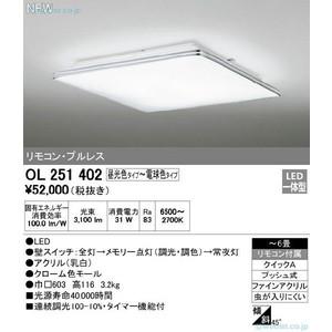オーデリック OL251402