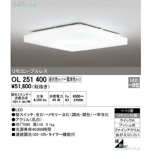 オーデリック OL251400