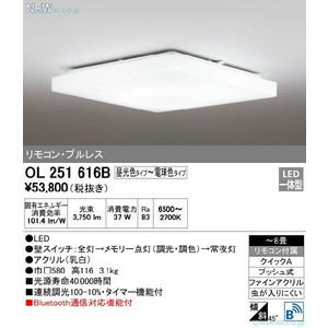オーデリック OL251616B