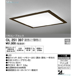 オーデリック OL251397