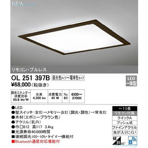 オーデリック OL251397B