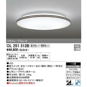 オーデリック OL251512B