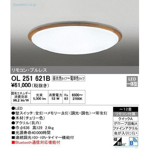 オーデリック OL251621B