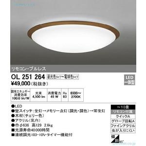 オーデリック OL251264