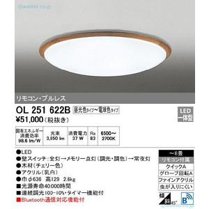 オーデリック OL251622B