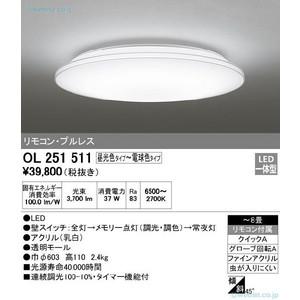 オーデリック OL251511