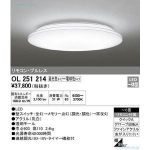 オーデリック OL251214