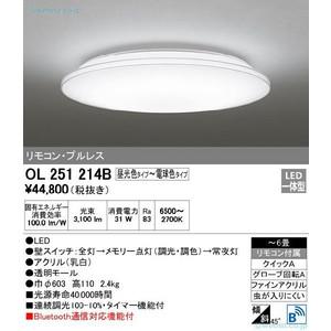 オーデリック OL251214B