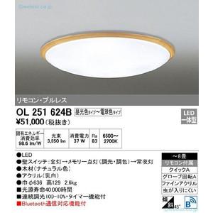 オーデリック OL251624B