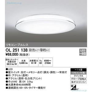 オーデリック OL251138