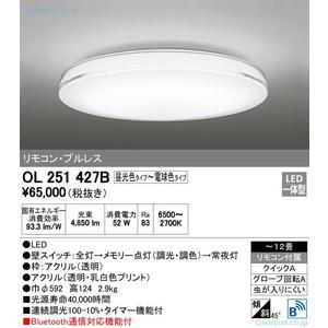 オーデリック OL251427B
