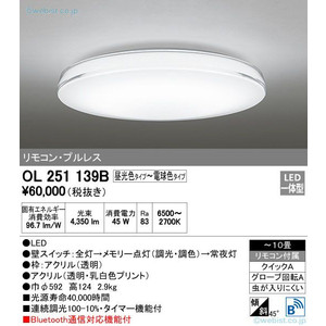 オーデリック OL251139B