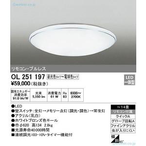 オーデリック OL251197