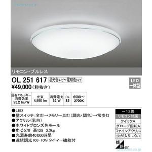 オーデリック OL251617