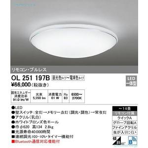 オーデリック OL251197B