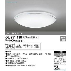 オーデリック OL251198