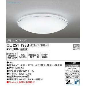 オーデリック OL251198B