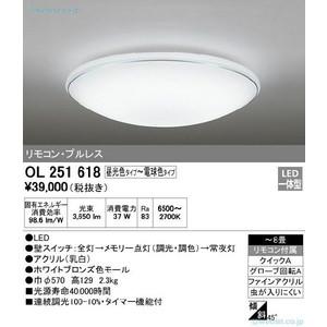 オーデリック OL251618
