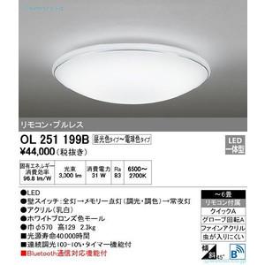 オーデリック OL251199B
