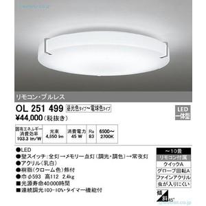 オーデリック OL251499