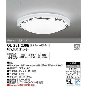 オーデリック LEDシーリングライト リモコン付 8~10畳 OL251209B ODELIC
