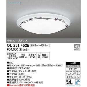 オーデリック LED シーリングライト リモコン付 6~8畳 OL251452B ODELIC