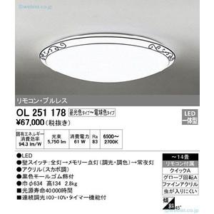 オーデリック LEDシーリングライト リモコン付 12~14畳 OL251178 ODELIC