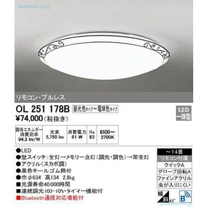 オーデリック LEDシーリングライト リモコン付 12~14畳  OL251178B ODELIC