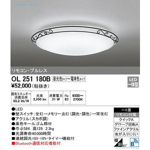 オーデリック LEDシーリングライト リモコン付 4.5~6畳 OL251180B ODELIC