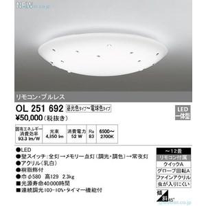 オーデリック LED シーリングライト リモコン付 10~12畳 OL251692B ODELIC