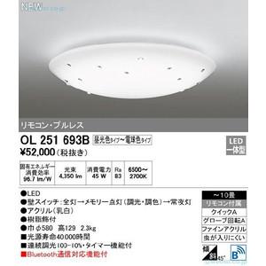 オーデリック LEDシーリングライト リモコン付 8~10畳 OL251693B ODELIC