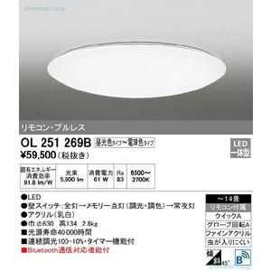 オーデリック LEDシーリングライト リモコン付 12~14畳 OL251269B ODELIC