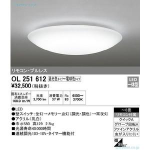 オーデリック LEDシーリングライト リモコン付 6~8畳 OL251612 ODELIC