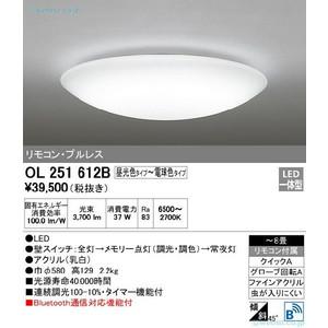 オーデリック LEDシーリングライト リモコン付 6~8畳 OL251612B ODELIC