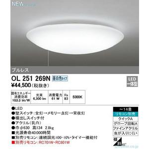 オーデリック LEDシーリングライト リモコン別売り 12~14畳 昼白色タイプ OL251269N ODELIC