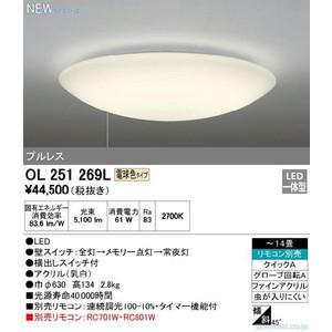 オーデリック LED シーリングライト リモコン別売り 12~14畳 電球色タイプ OL251269L ODELIC