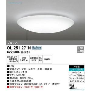 オーデリック LEDシーリングライト リモコン別売り 4.5~6畳 昼白色タイプ OL251271N ODELIC