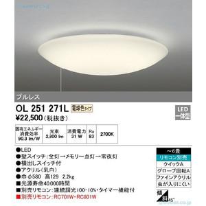 オーデリック LEDシーリングライト リモコン別売り 4.5~6畳 電球色タイプ OL251271L ODELIC