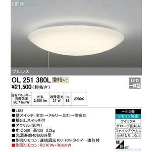 オーデリック LEDシーリングライト リモコン別売 3~4.5畳 電球色タイプ OL251380L ODELIC