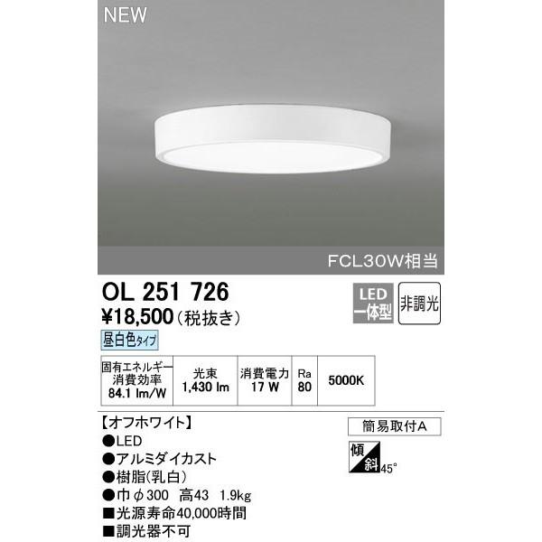 オーデリック LED小型シーリングライト 昼白色 OL251726S ODELIC