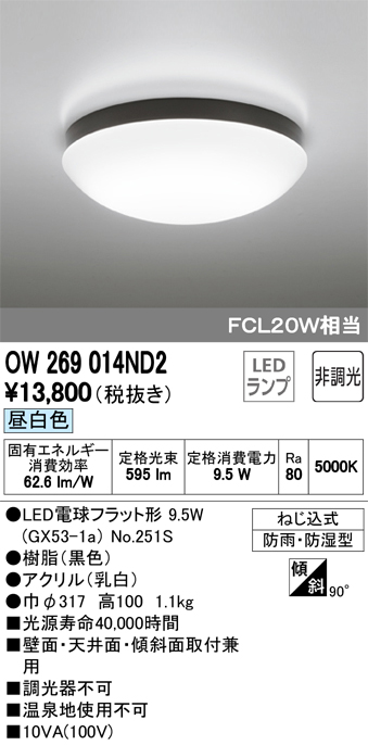 オーデリック(ODELIC) 屋外用LED共用灯 昼白色タイプ【OW269014ND2S】