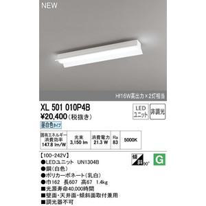 オーデリック(ODELIC)LEDベースライト 【XL501010P4BS】