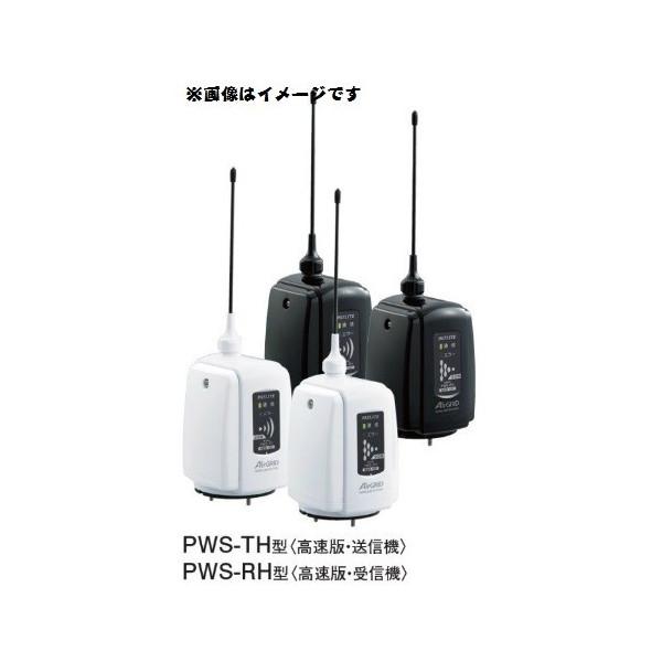 ワイヤレスコントロールユニット PWS-RH-W
