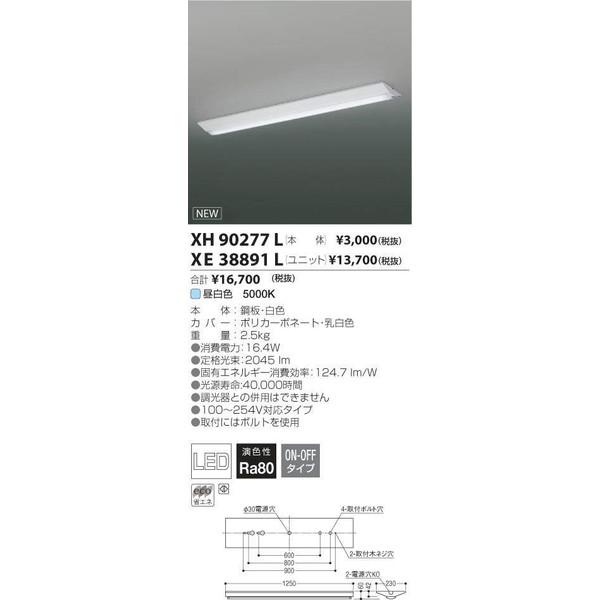 コイズミ照明 LEDベースライト XH90277L+XE38891L