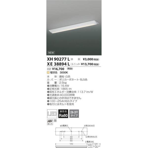 コイズミ照明 LEDベースライト XH90277L+XE38894L