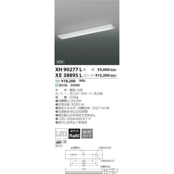 コイズミ照明 LEDベースライト XH90277L+XE38895L